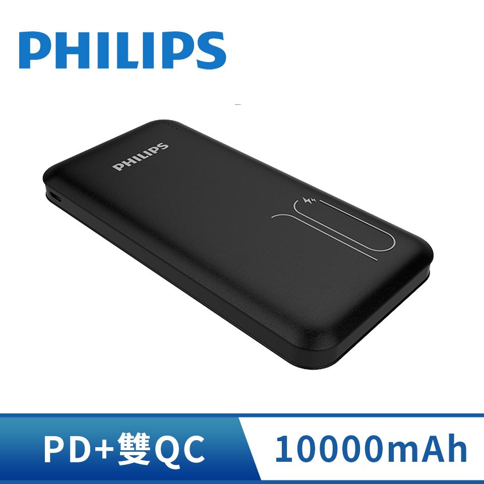 飛利浦PHILIPS PD 10000mAh行動電源(DLP6812C)