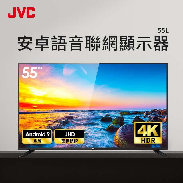 JVC 55型4K 安卓語音聯網顯示器(55L)