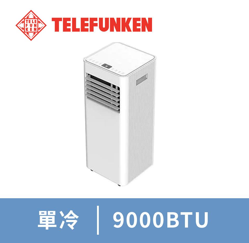 德律風根9000BTU移動式空調(LT-MAC2081)