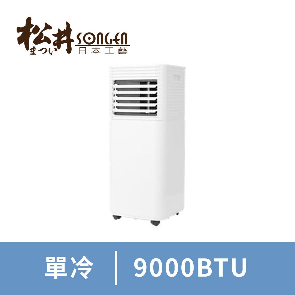 松井急速勁冷移動式空調(9000BTU)(SG-A701C)