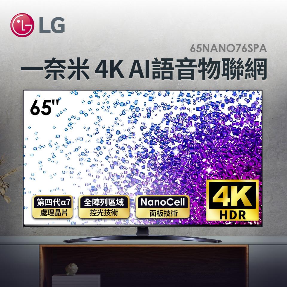 LG 65型一奈米 4K AI語音物聯網電視(65NANO76SPA)