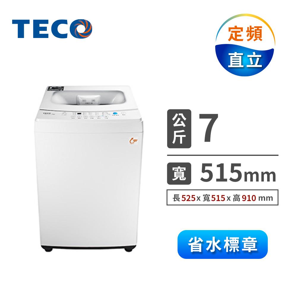東元 TECO 7公斤定頻洗衣機(W0711FW)