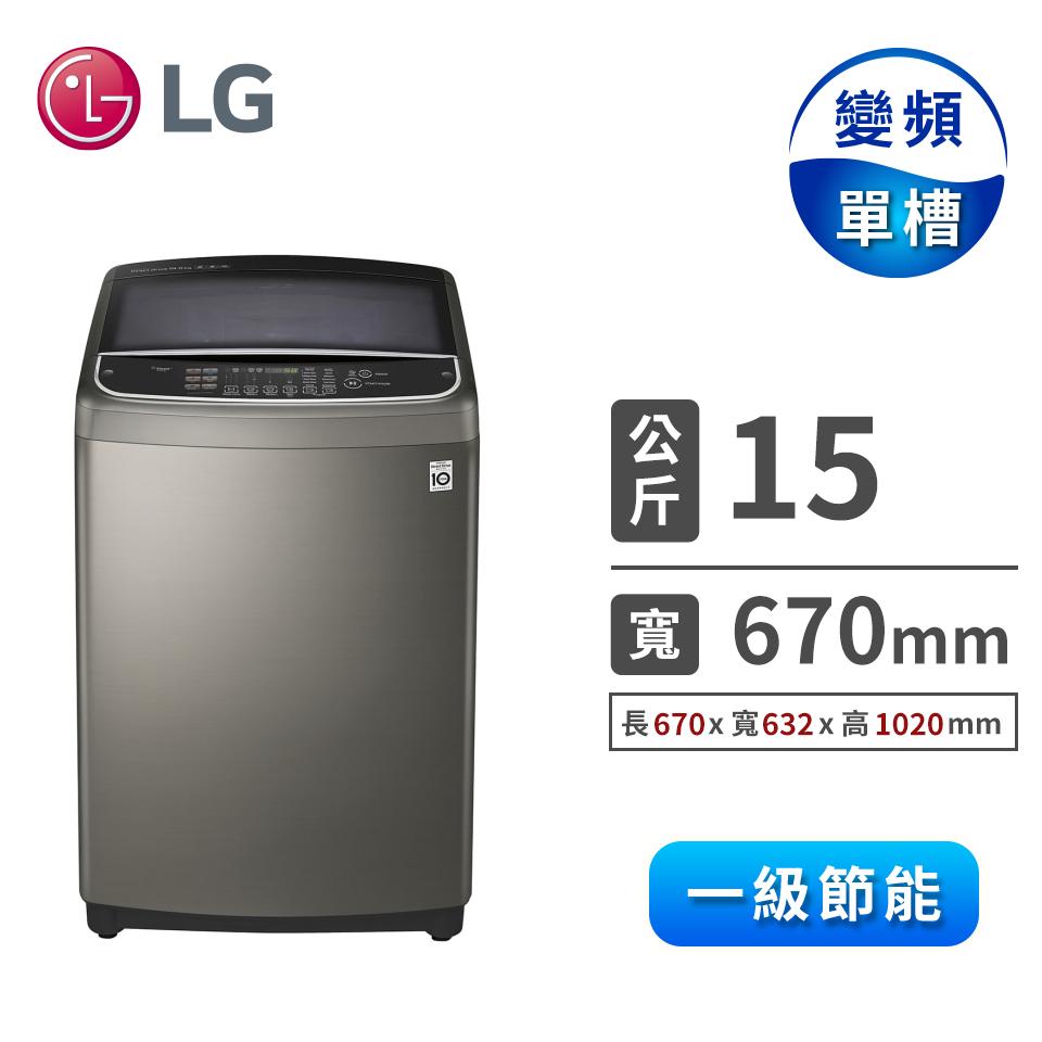 LG 15公斤Wifi蒸氣直驅變頻洗衣機(WT-SD159HVG)